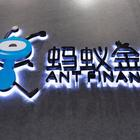 Ant Financial |